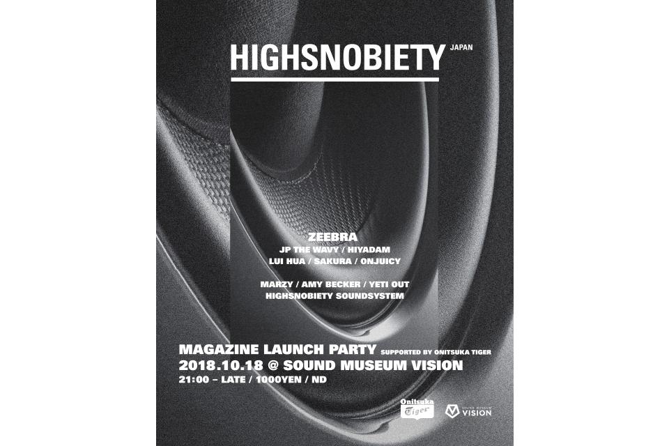 HIGHSNOBIETY JAPANの雑誌ローンチパーティが10月18日(木)に開催