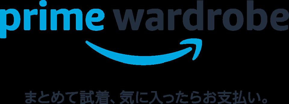 Amazon Prime会員向けのサービス「プライム・ワードローブ」がスタート