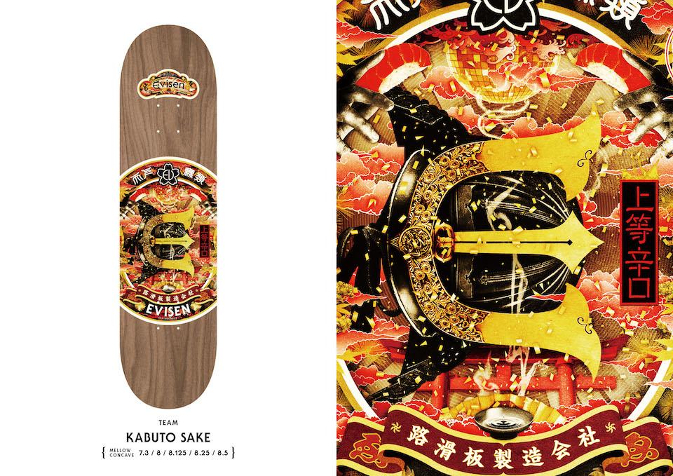 adidas Skateboarding X<br> Evisen Skateboardsが発売