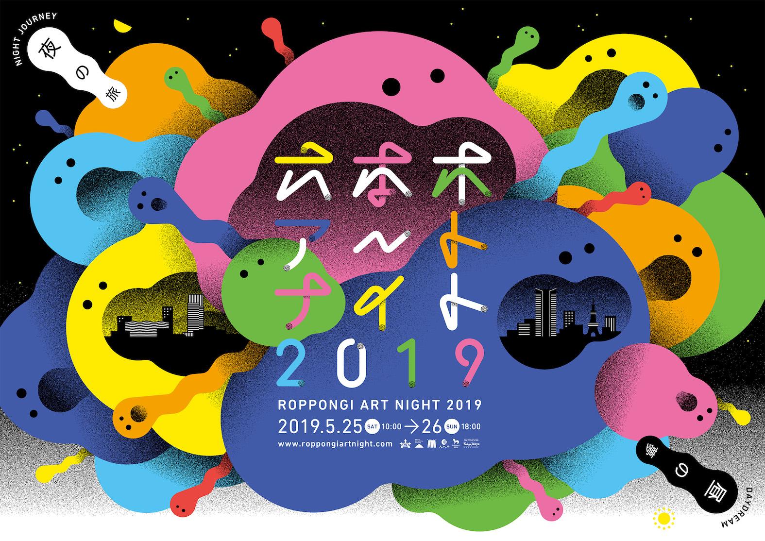 六本木各所でアートな一夜<br>「六本木アートナイト2019」攻略ガイド