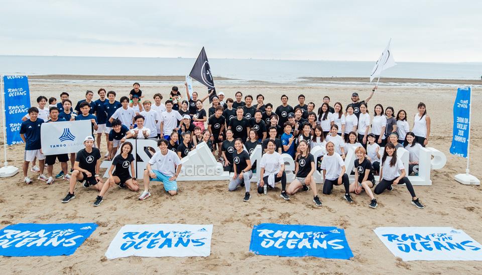 adidas、葛西臨海公園でイベント<br> 海洋プラスチック汚染に立ち向かう