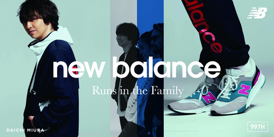 New Balanceがダンスシーン支援<br>三浦大知とプロジェクト始動
