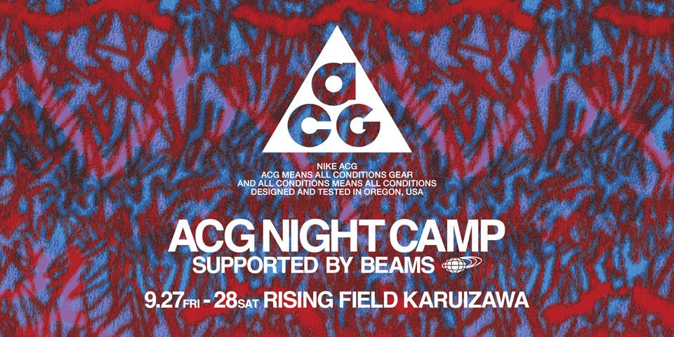 アウトドアでNIKE ACG体験<br>「ACG NIGHT CAMP」応募開始