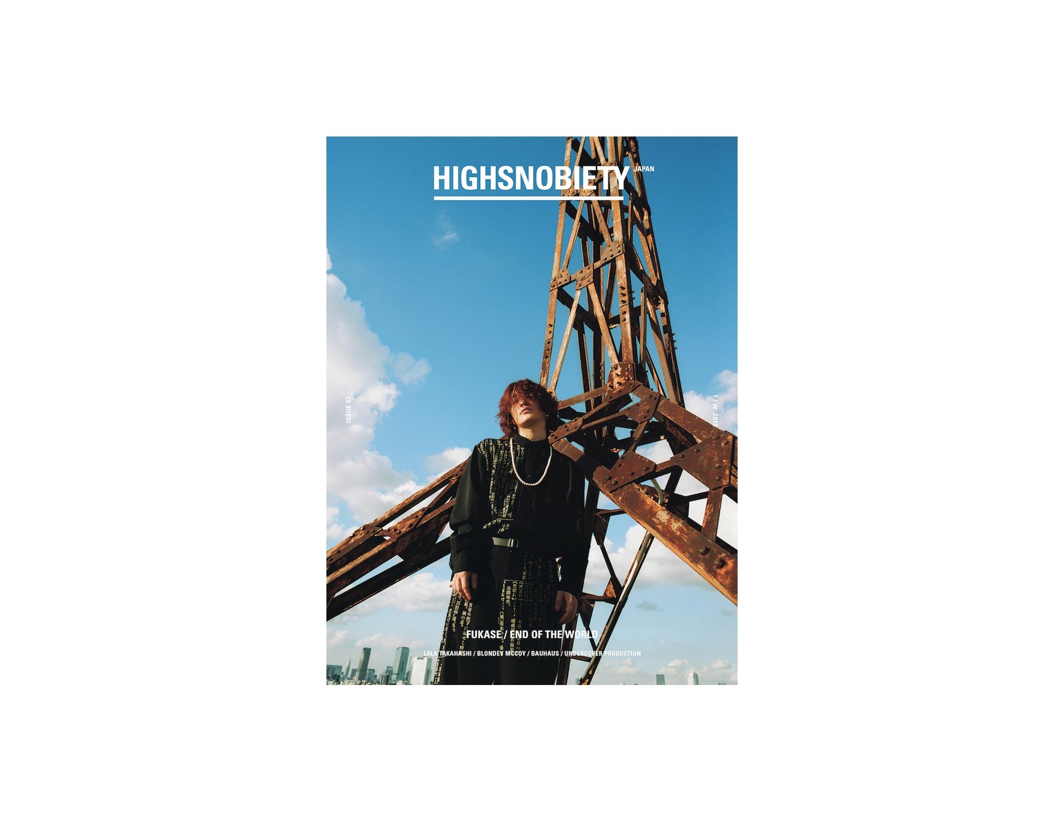 【表紙解禁】HIGHSNOBIETY JAPAN最新号の表紙はEnd of the World / Fukase