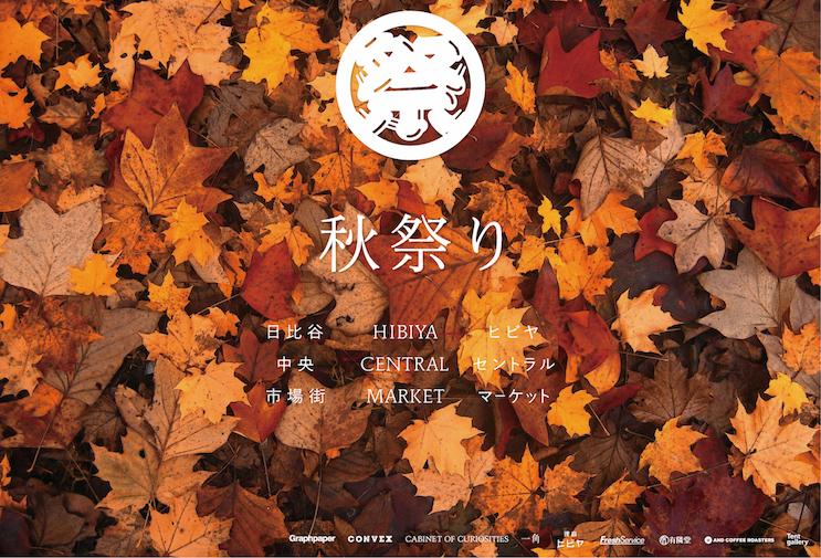HIBIYA CENTRAL MARKET 秋祭り開催、屋台や日替わりDJも