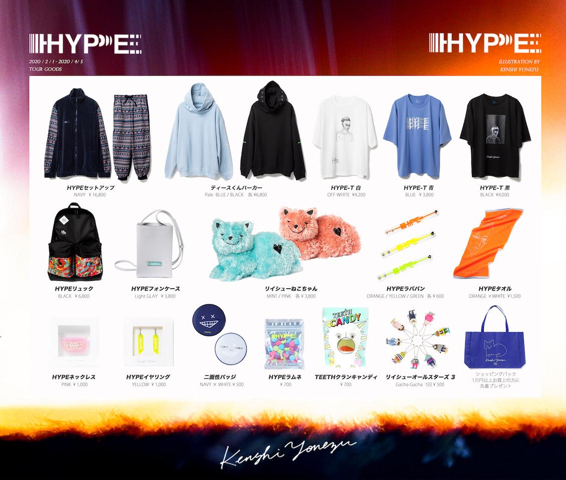 「米津玄師 2020 TOUR / HYPE」グッズビジュアル公開