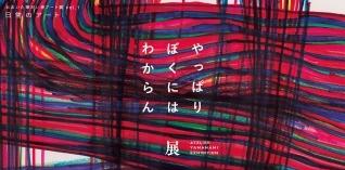 日本のアウトサイダー「やまなみ工房」12日間の展覧会開催