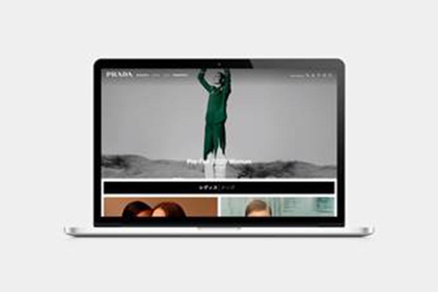 PRADA、公式WEBサイトをリニューアル PRADA タイムカプセルが日本初登場