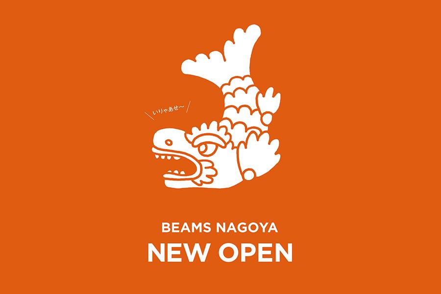 BEAMS、名古屋と二子玉川に大型複合店をオープン