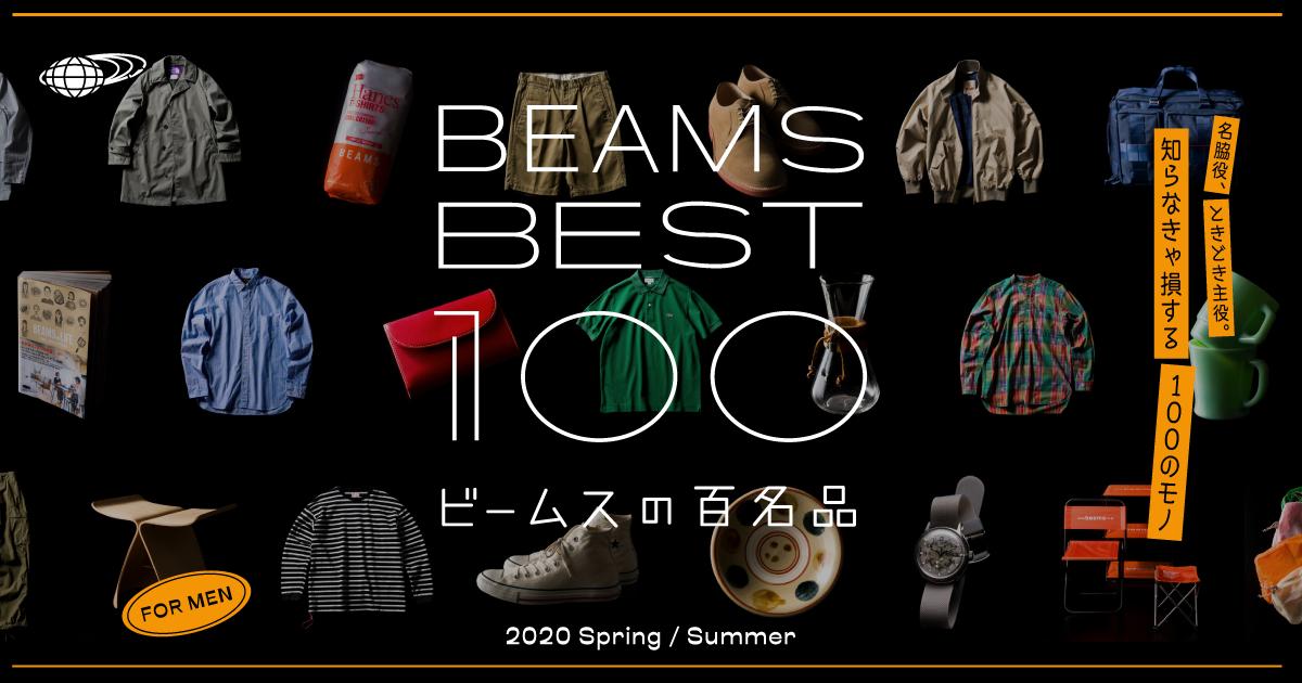 BEAMS、100アイテムを厳選する「BEAMS BEST 100 -ビームスの百名品-」公開