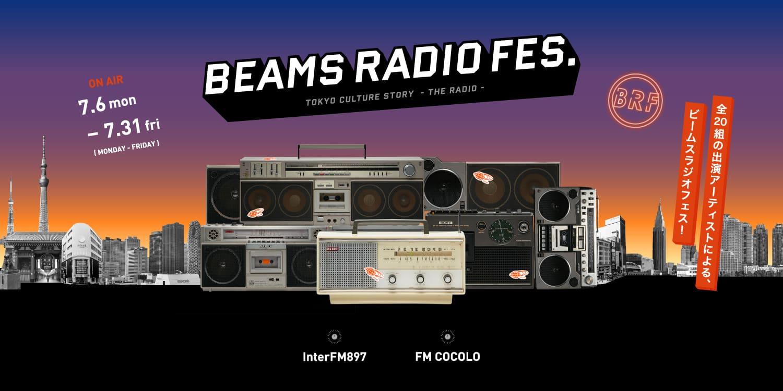 BEAMS、豪華アーティスト20組迎えるラジオ音楽フェス始動
