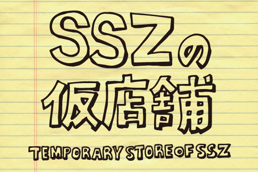 加藤忠幸によるSSZが期間限定ショップオープン コラボアイテム多数展開