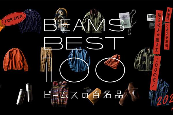 ウェブコンテンツ「BEAMS BEST 100 -ビームス百名品-」秋冬版公開