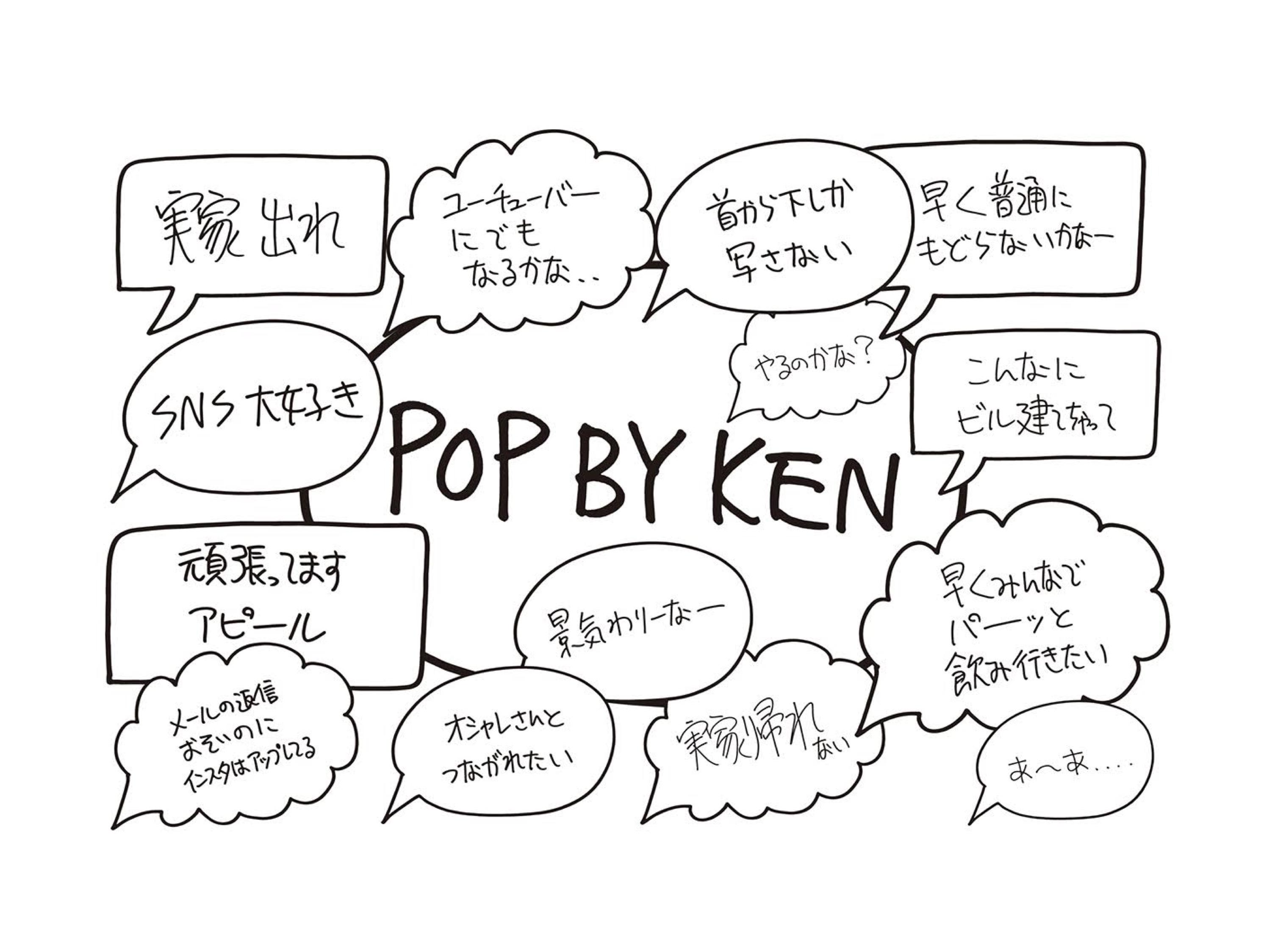 新キャラ「KEM」も登場 アーティスト加賀美健、渋谷PARCOで「POP BY KEN開催