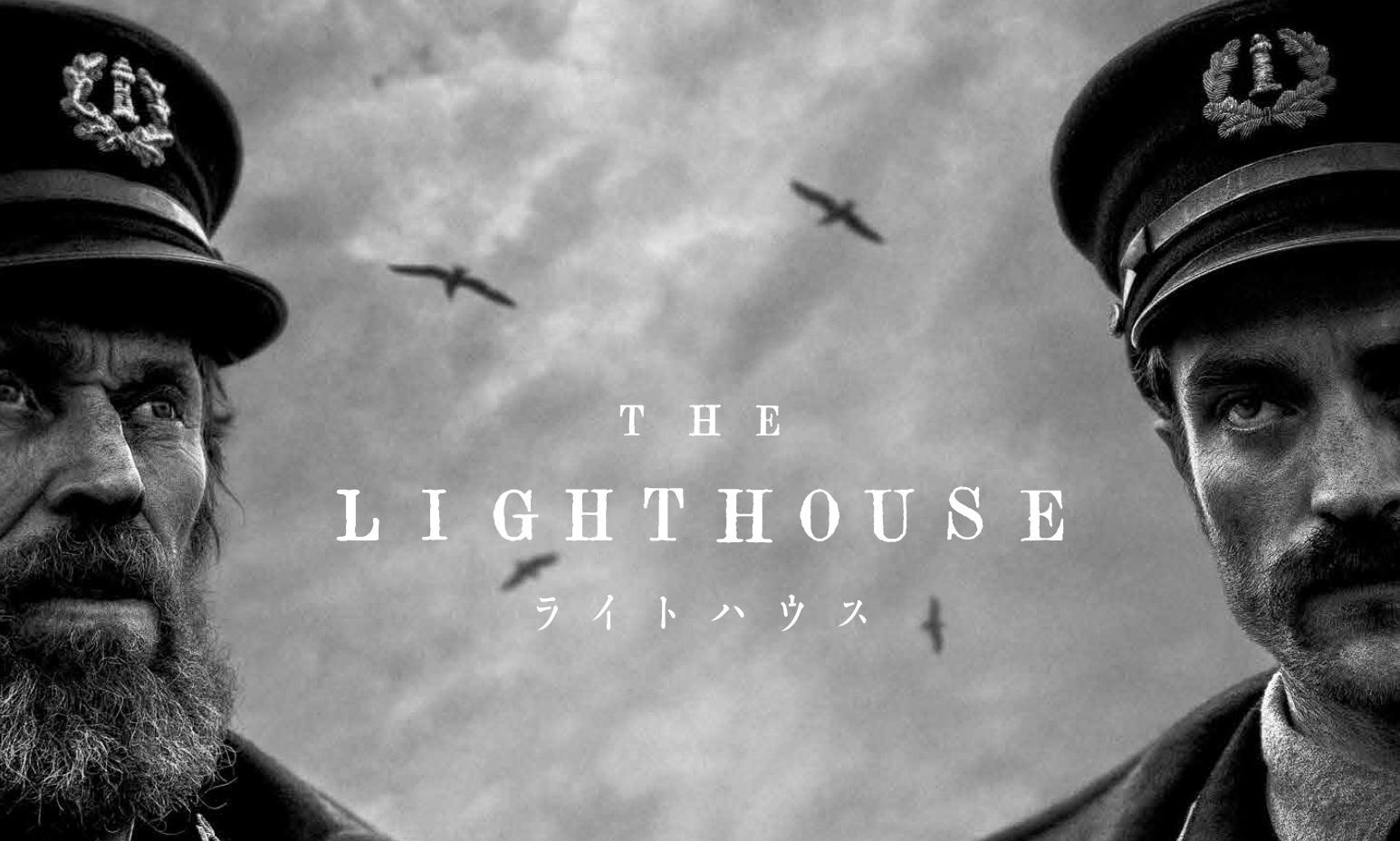 A24新作映画「THE LIGHTHOUSE」 限定Tシャツ発売